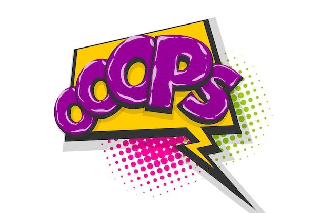 Omg ai oops saudação wow quadrinhos texto bolha do discurso efeito de som colorido do estilo pop art