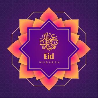 Ornamento árabe tradicional eid mubarak