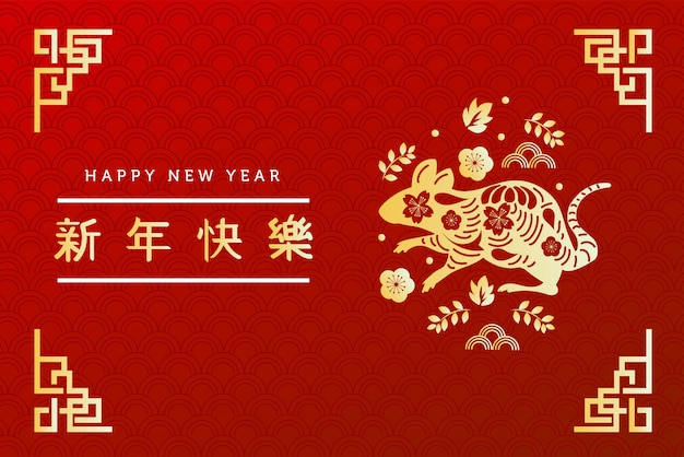 Ornamento feliz ano novo chinês 2020