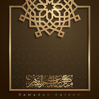 Ornamento geométrico árabe de ramadan kareem
