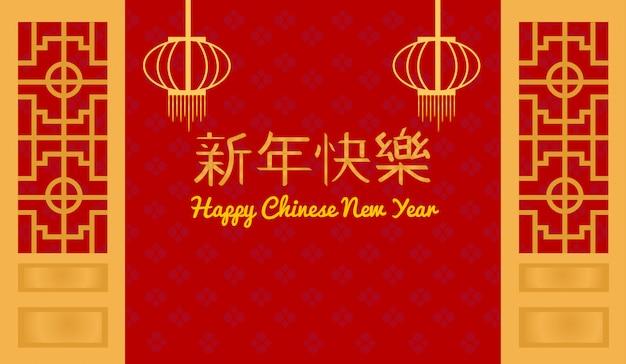 Ornamento traditioanal ano novo chinês