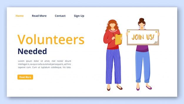 Os voluntários precisavam do modelo da página de destino.