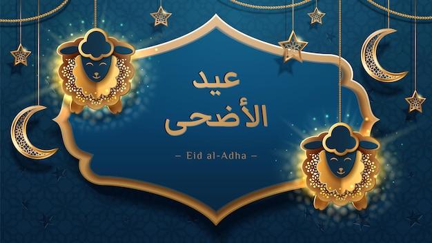 Ovelhas acorrentadas e cartão comemorativo crescente do feriado muçulmano