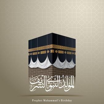 Padrão de saudação mawlid al nabi com ilustração realista islâmica de kaaba.