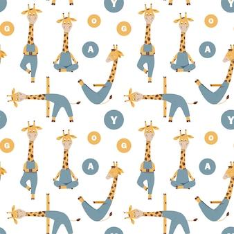 Padrão sem emenda com poses de ioga de crianças e girafas de desenho animado.