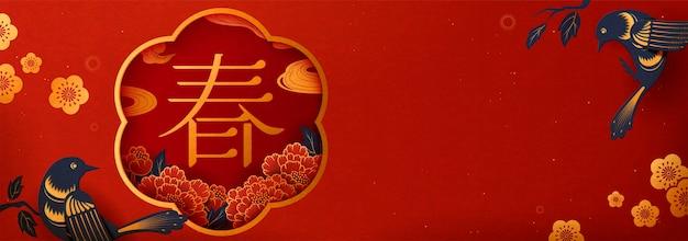 Palavra da primavera escrita em hanzi com pássaro e peônia, banner do ano lunar em estilo arte em papel