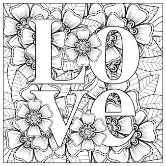 Palavras de amor com flores mehndi para colorir livro página doodle ornamento em preto e branco ilustração desenhar mão