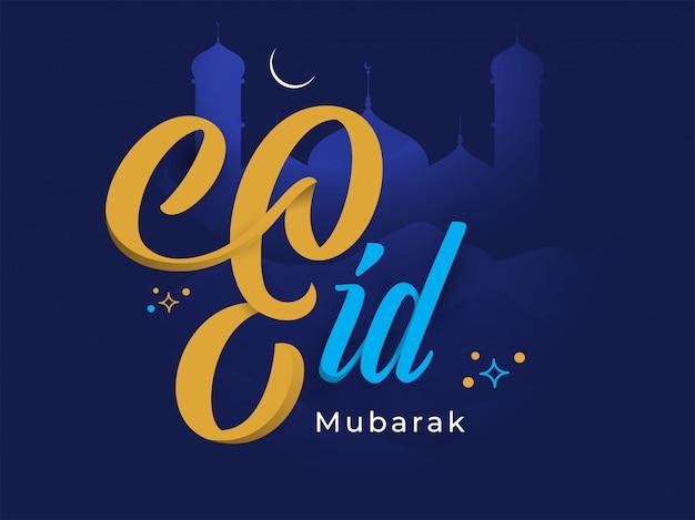 Papel cortado eid mubarak texto com mesquita e lua crescente em azul