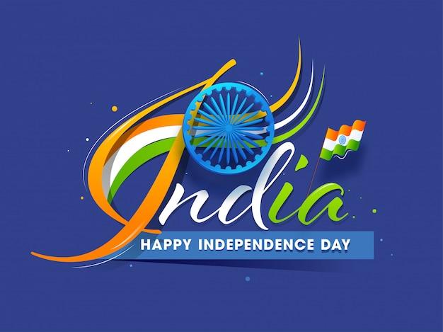 Papel cortado índia feliz dia da independência texto com roda de ashoka e ondulada bandeira indiana sobre fundo azul.
