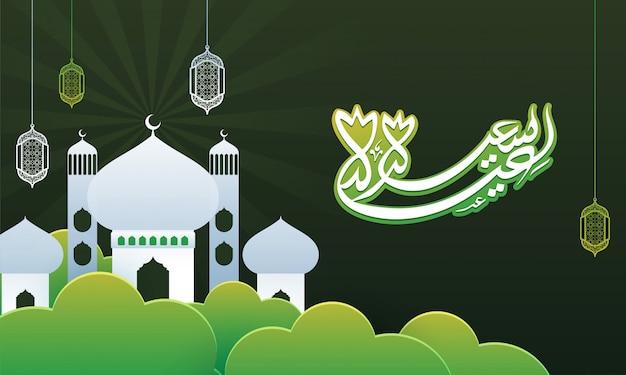 Papel cortado mesquita, lanterna e nuvens com caligrafia islâmica árabe