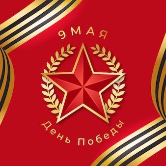 Papel de parede do dia da vitória com estrela vermelha e fita preta e dourada