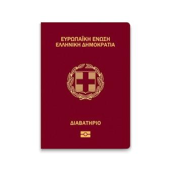 Passaporte de capa da grécia