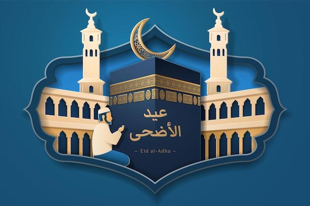 Pedra kaaba com caligrafia eid al-adha em frente à mesquita masjid al-haram. lugar sagrado islâmico com crescente e oração salah. pedra sagrada para bakrid ou ul-adha à noite. festival de sacrifício, religião