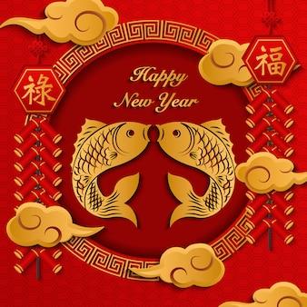 Peixe dourado em relevo retrô feliz ano novo chinês
