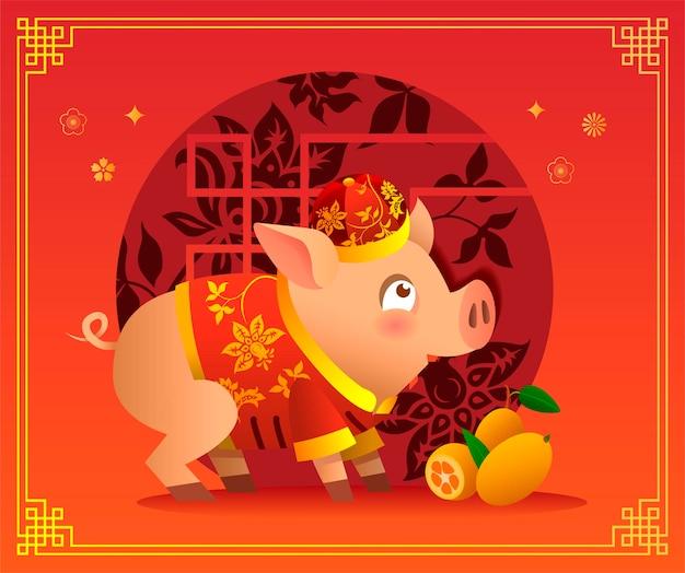 Personagem de desenho animado de porco pequeno chinês em traje vermelho chinês tradicional e chapéu vermelho. tangerinas laranjas maduras. ilustração vetorial. fundo chinês com decorações tradicionais. zodíaco do porco.