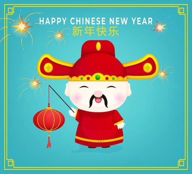 Personagem fofo do deus da riqueza chinês segurando uma lanterna