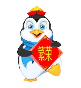Pinguim engraçado. letras se traduzem em prosperidade