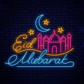 Placa de néon eid mubarak. sinal de néon de banner.