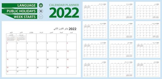 Planejador de calendário árabe para 2022. língua árabe, semana começa no domingo.
