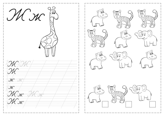 Planilha de rastreamento de letras do alfabeto com letras do alfabeto russo. prática básica de escrita para crianças do jardim de infância - girafa