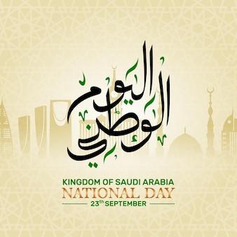 Plano de fundo do dia nacional da arábia saudita com caligrafia e padrão islâmico e ilustração de pontos de referência.