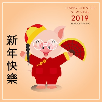 Porco ano novo chinês 2019 personagem