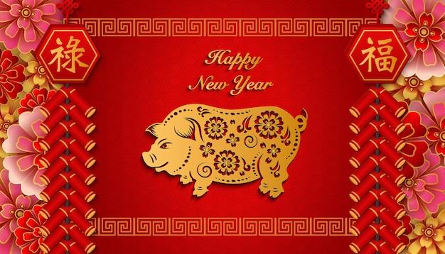 Porco chinês feliz ano novo retrô em relevo flor fogos de artifício espiral cruzar moldura de treliça