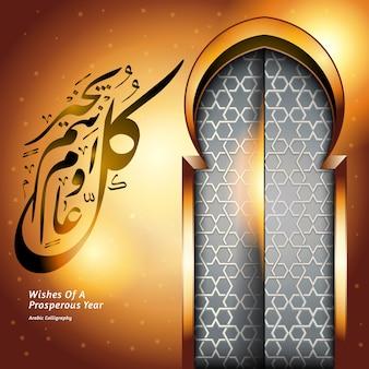 Porta da mesquita com desejos de uma caligrafia de ano próspero