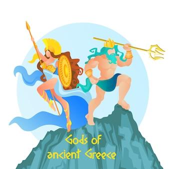 Poseidon, senhor do oceano e atenas deusa da guerra