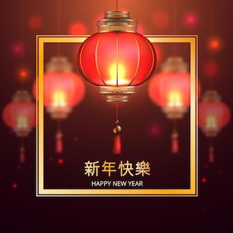 Pôster de ano novo asiático chinês com ilustração realista