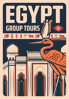 Pôster de viagem ao egito, atrações históricas egípcias e pontos de referência de arquitetura