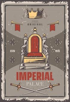 Pôster real colorido vintage com a inscrição trono imperial trompete coroa e espadas cruzadas