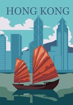 Pôster retro de hong kong com barco