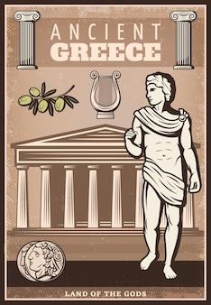 Pôster vintage colorido da grécia antiga
