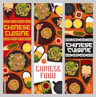 Pratos de comida chinesa, banner de vetor de comida de restaurante