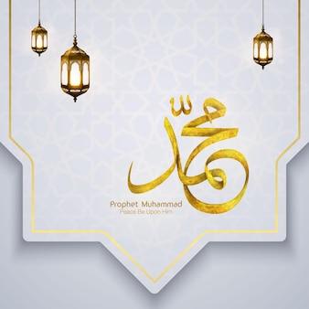 Profeta muhammad em caligrafia árabe e lanterna árabe para cartão islâmico