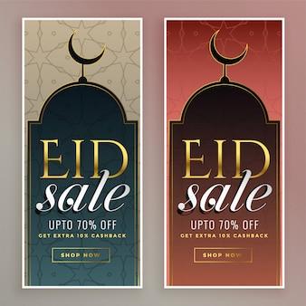 Projeto de banner de venda eid mubarak