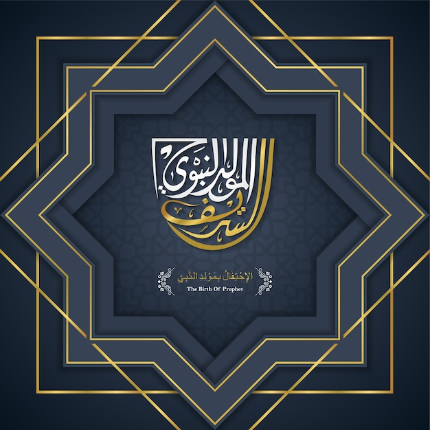 Projeto de caligrafia árabe islâmica cartão mawlid alnabi alsharif nascimento do profeta