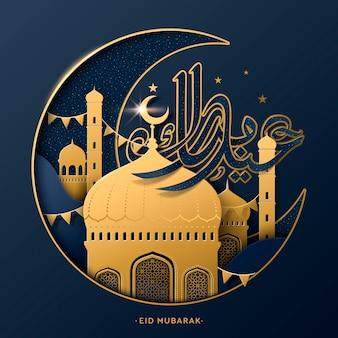 Projeto de caligrafia de eid mubarak, feliz feriado em caligrafia árabe com mesquita e noite crescente, cor dourada e azul escuro