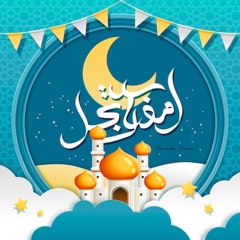 Projeto de caligrafia ramadan kareem com linda mesquita e fundo de arabesco, tons de azul e branco