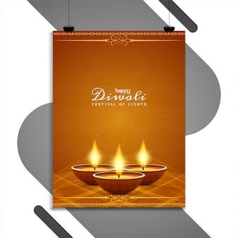 Projeto de panfleto de diwali feliz linda abstrata