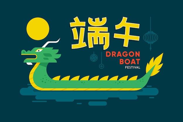 Projeto de plano de fundo do barco dragão