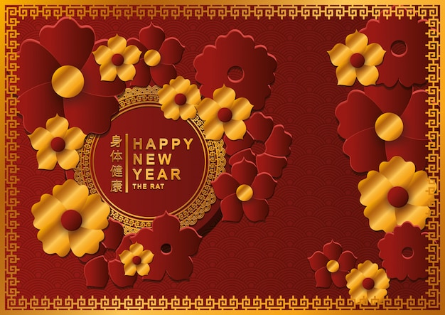 Projeto de selo e flores de selo, celebração de saudação de feriado chinês feliz ano novo china e tema asiático ilustração vetorial