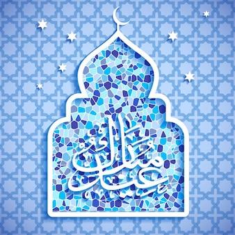 Projeto do cartão com a silhueta da mesquita e texto à moda