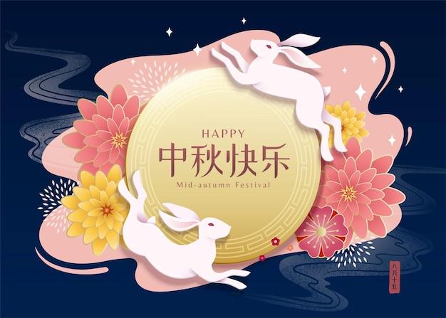 Projeto do festival de meados do outono com coelhos e decorações de flores em fundo azul, o nome de holiday escrito em palavras chinesas