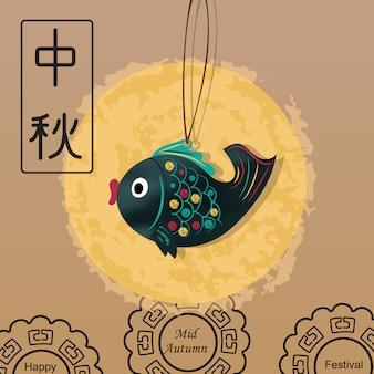 Projeto do festival de outono. tradução para o chinês: festival do meio outono.