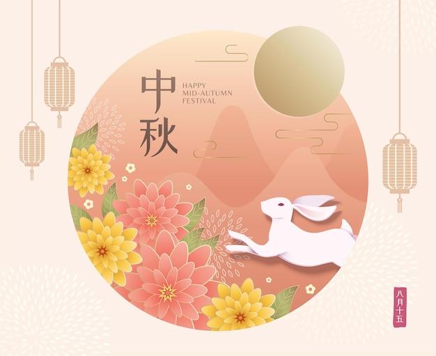Projeto do festival do meio do outono com coelhos e decorações de flores em um fundo rosa claro, o nome de holiday escrito em palavras chinesas