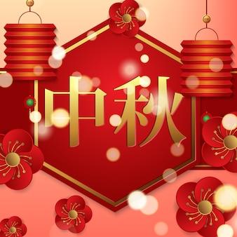 Projeto do festival do meio outono chinês