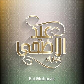 Projeto eid mubarack fundo