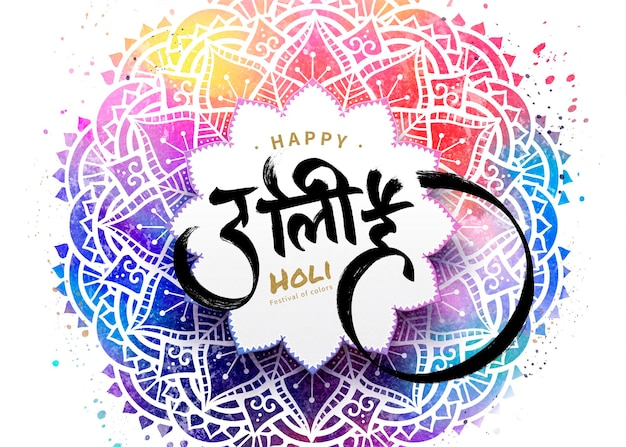 Projeto feliz do festival de holi com caligrafia colorida de rangoli e holi